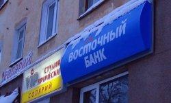Подача заявление в суд на восточный экспресс банк