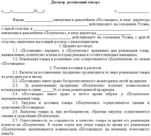 Договор купли продажи дров физ лицу