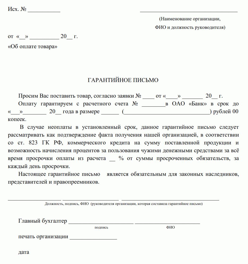 Письмо о рассрочке платежа образец
