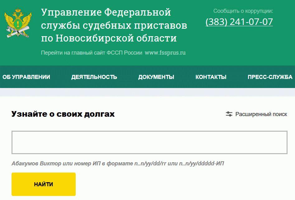 алименты задолженность официальный сайт