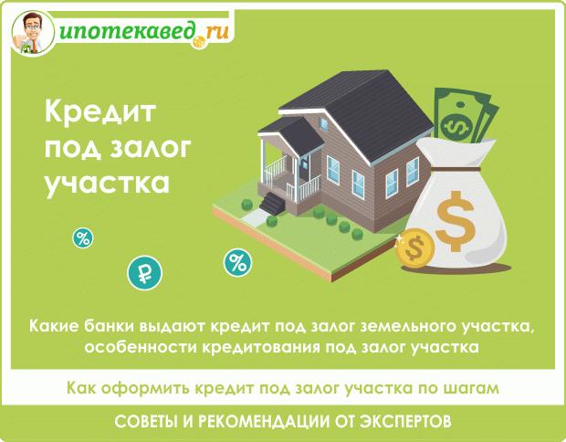 Правила получения кредита под залог земельного участка в Россельхозбанке в 2019 году